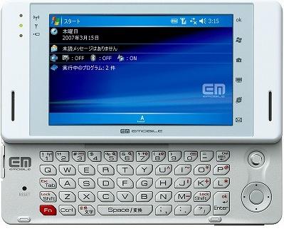 EM Mobile