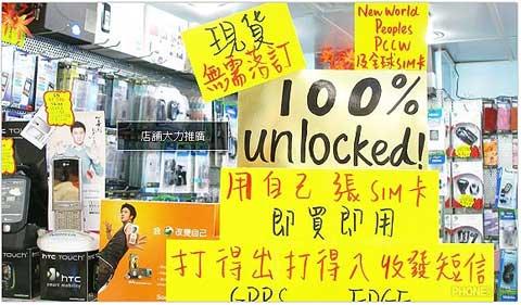 iPhone liberado en Hong Kong