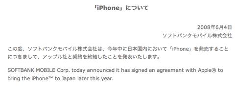 Softbank venderá el iPhone en Japón