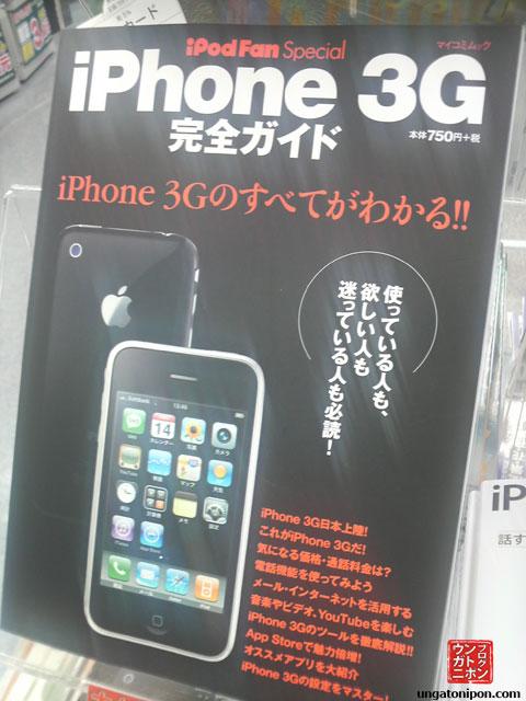 Revistas japonesas del iPhone