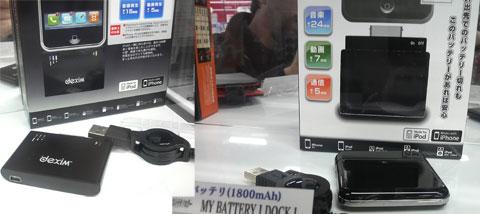 Baterías externas para iPhone