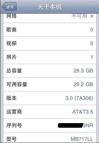 Captura de pantalla del posible nuevo iPhone 3G