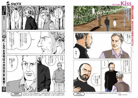 Manga de Steve Jobs