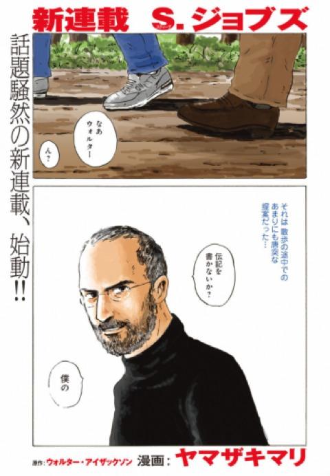 Steve Jobs en un manga
