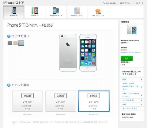 iPhone 5S libre en la web de Apple en Japón