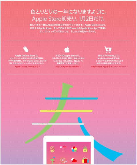 Promoción de Invierno de Apple en Japón