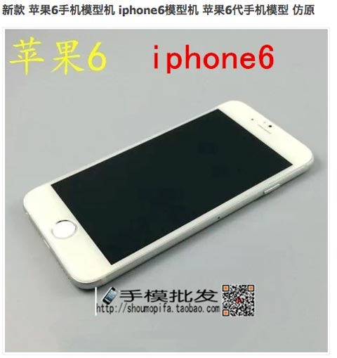 Maqueta de iPhone 6 en Tao Bao