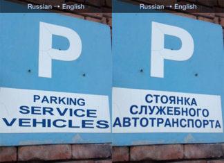 Traducción en el modo de realidad aumentada
