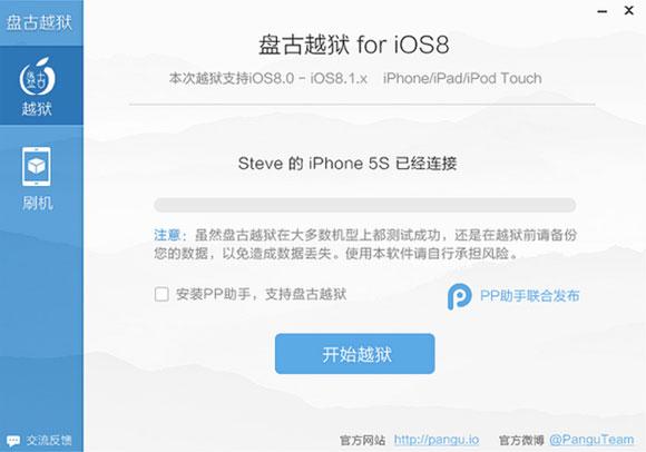 Jailbreak de Pangu para iOS 8.1