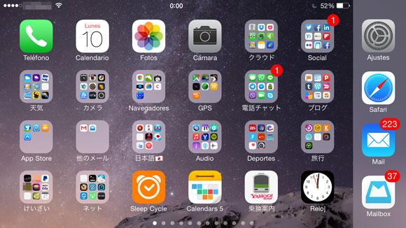 Fondos De Pantalla Iphone 7 Plus: LittleBrother, Un Tweak Para Utilizar Las Opciones De