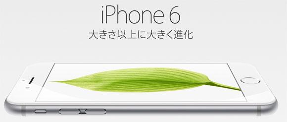 iPhone 6 en Japón