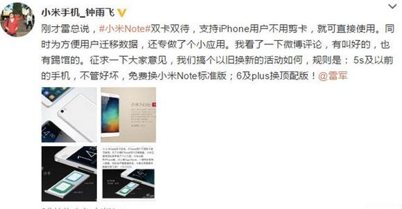Programa de cambio de Xiaomi