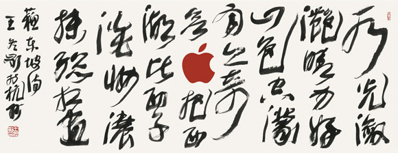 Poema en chino