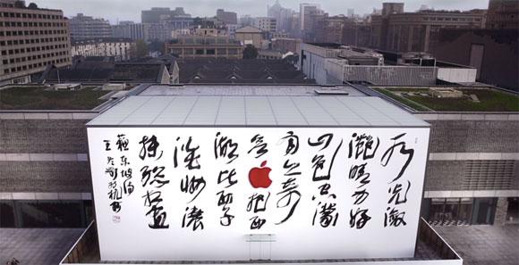 Mural de la nueva Apple Store