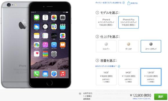 iPhone 6 libre en Japón