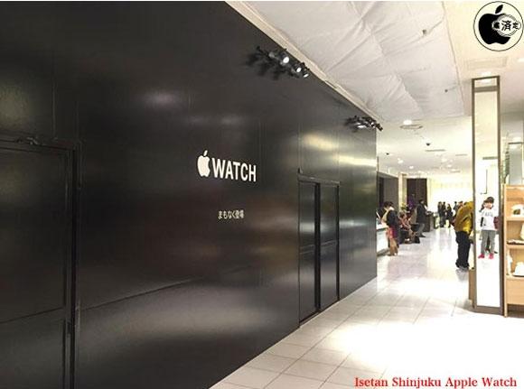 Tienda Apple Watch en Shinjuku