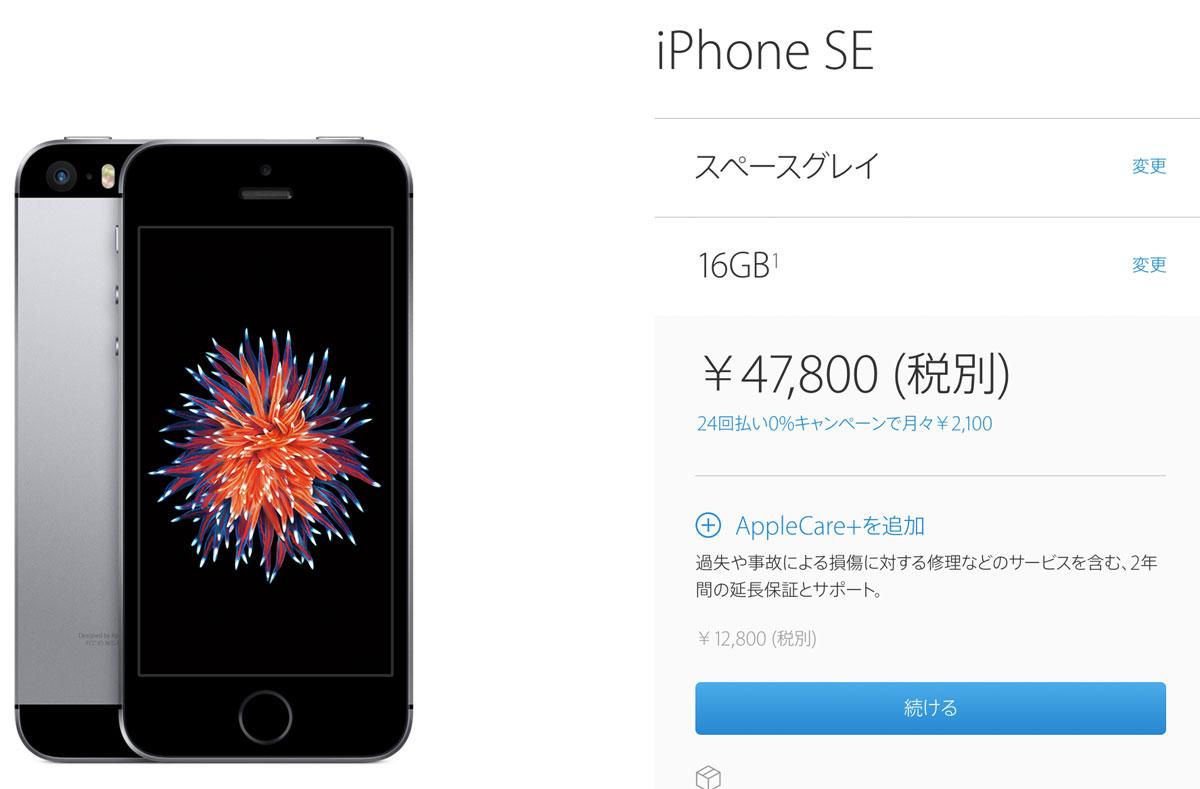 iPhone SE a la venta en Japón