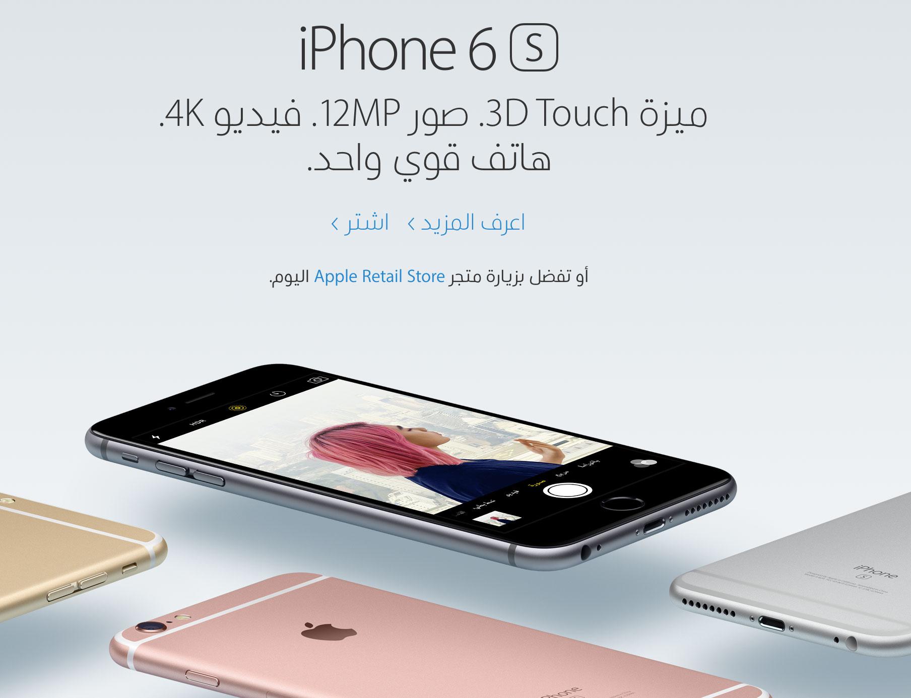 Web de Apple en Árabe