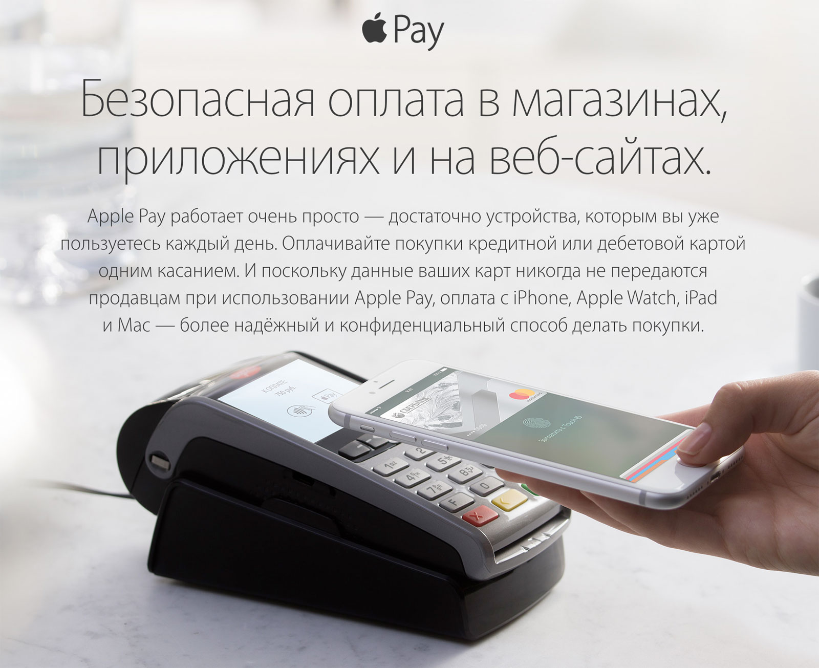 Apple Pay en Rusia