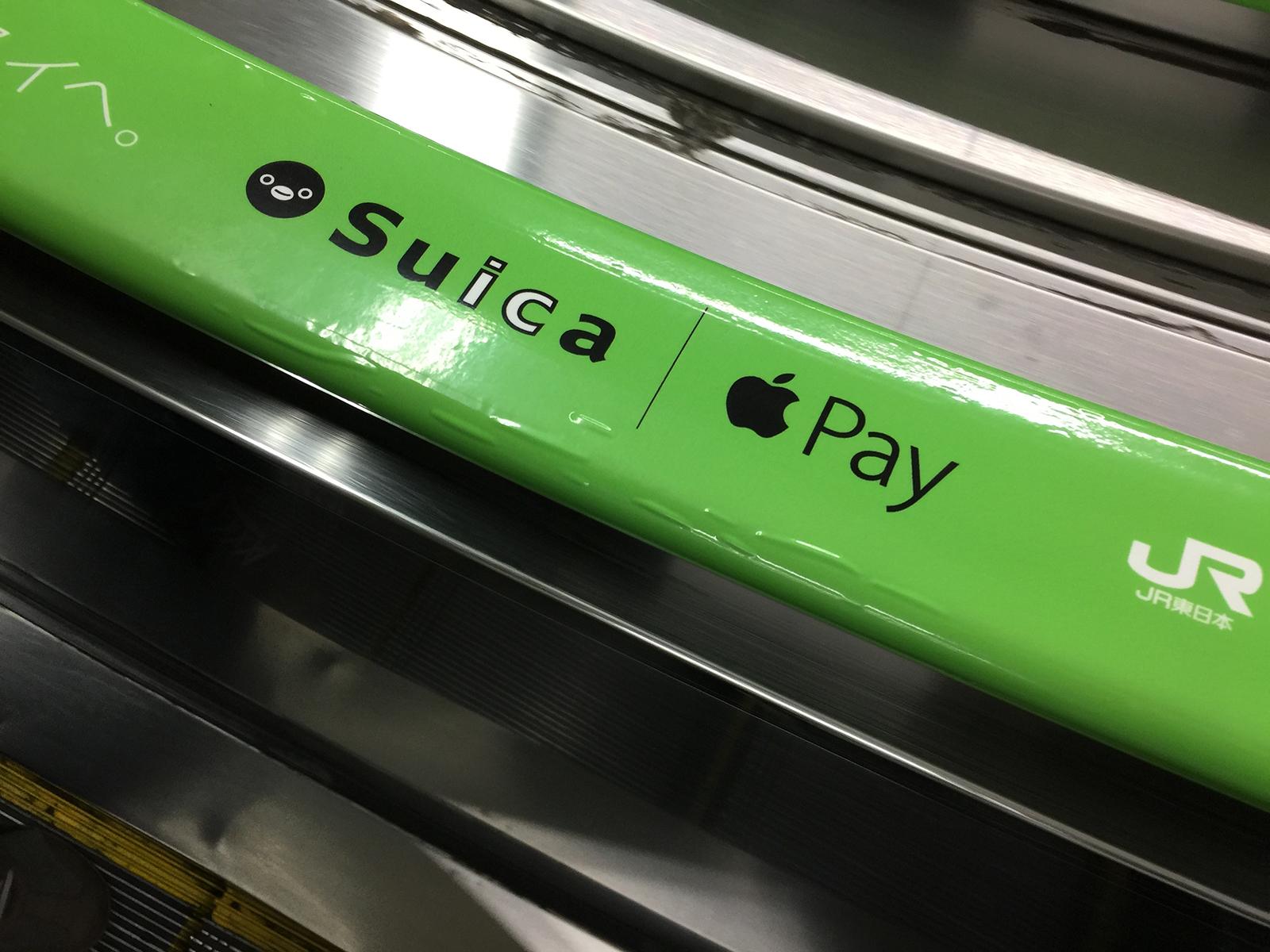 JR promocionando Apple™ Pay conjuntamente con Apple