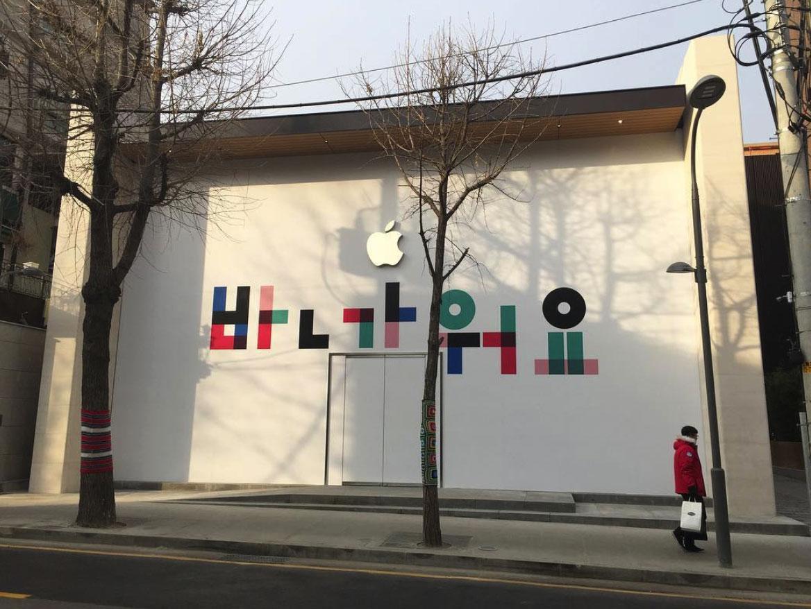 Obras primera tienda de Apple en Corea del Sur
