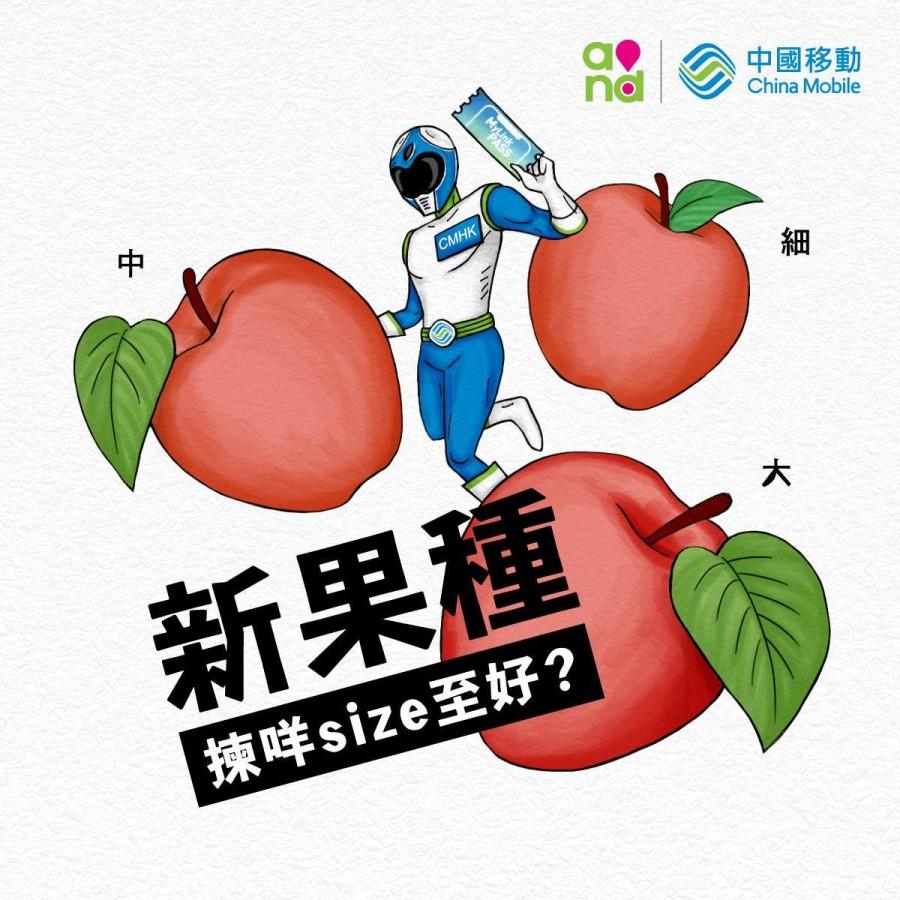 Anuncio de China Telecom dando indicios de los tres tamaños de manzanas