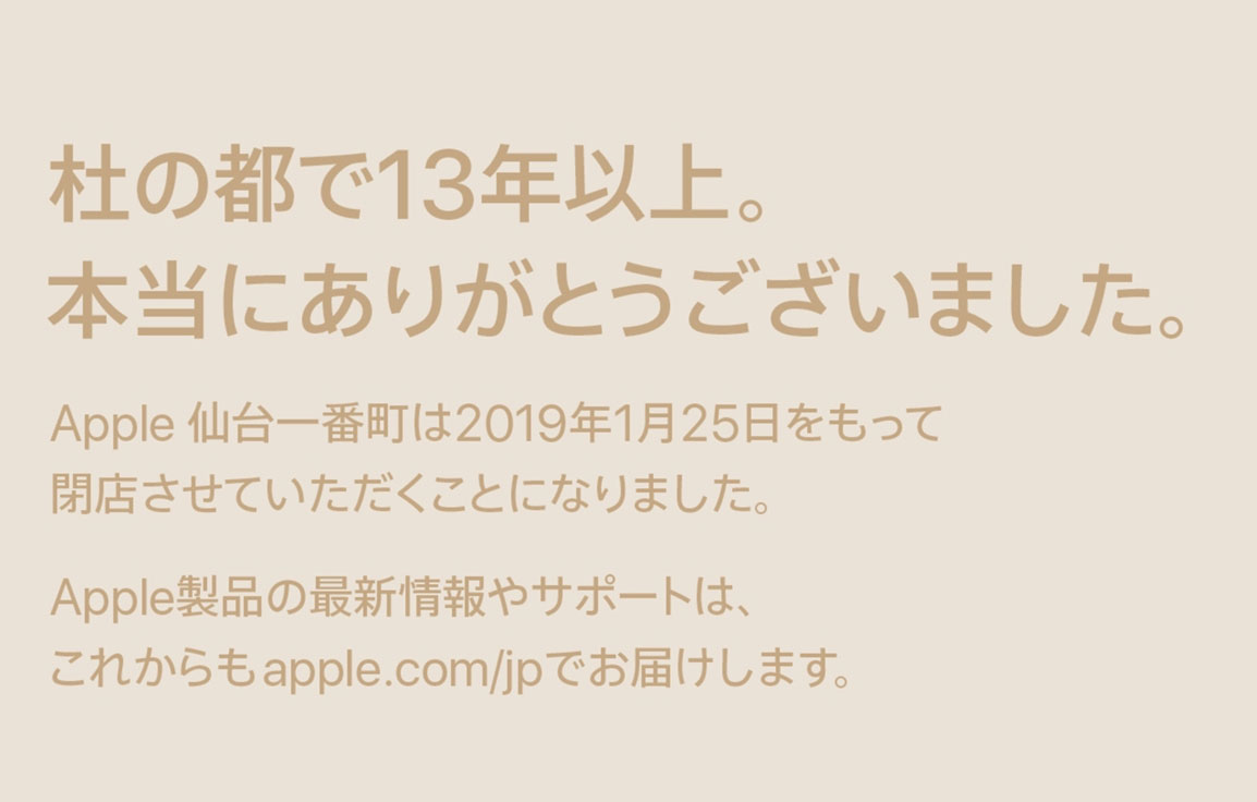 Apple cierra su tienda en Sendai