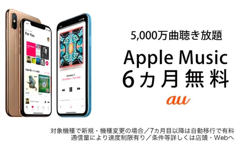 Medio año de Apple Music gratis con un iPhone de Au en Japón
