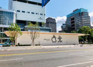 Apple Xinyi A13 en TaiPei, Taiwán