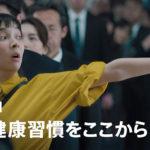 Chica que se deja dirigir por usted Apple™ Watch en un anuncio del Apple™ Watch en Japón