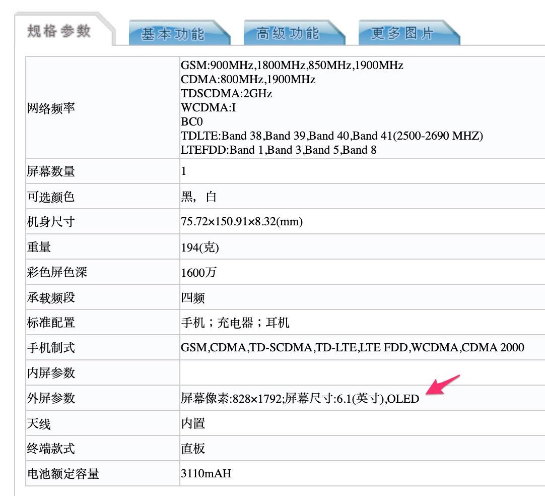 Especificaciones del iPhone 11 en TENAA