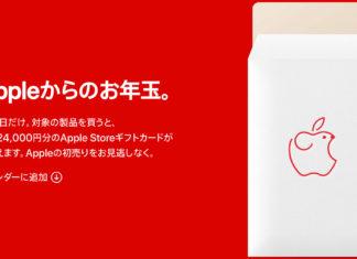Promoción de tarjeta de regalo en Japón