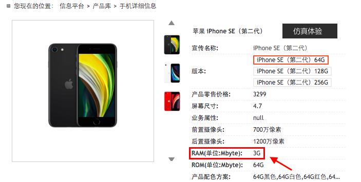 iPhone SE del 2020 con 3 GB de RAM