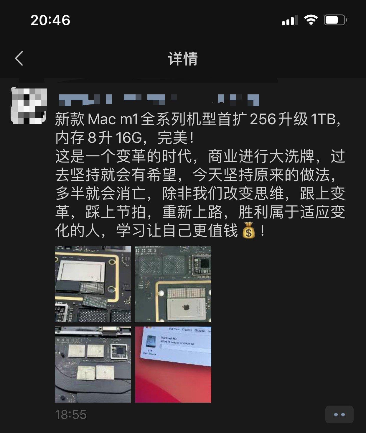 Anuncio en chino, en Weibo, del cambio de chips de memoria RAM y SSD en un MacBook con chip M1