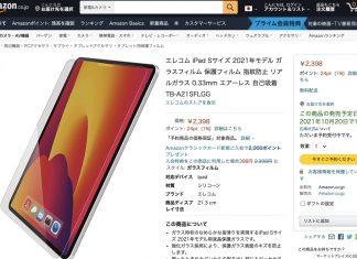 Página de producto del protector de pantalla de Elecom para un modelo de iPad mini aún no presentado por Apple