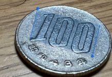 Reconociendo texto en una foto de una moneda de 100 yen